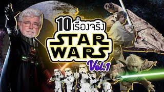 10 เรื่องจริงของ Star Wars (สตาร์ วอร์ส) ที่คุณอาจไม่เคยรู้ ~ LUPAS