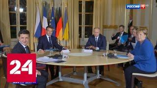 Президенты России и Украины пожали друг другу руки - Россия 24