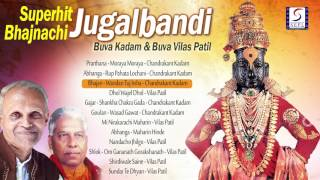 Download lagu Superhit Bhajnanchi Jugalbandi Vilas PatilChandrakant Kadam Part 1 Jukebox MP3
