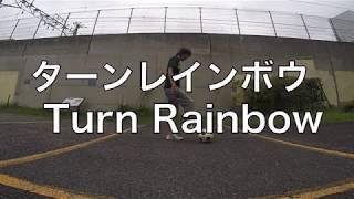 【リフティング宿題】ターンレインボウ Turn Rainbow for Freestyle Footballer