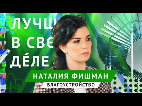 Лучшие в своём деле: Наталия Фишман   ЛСД #4