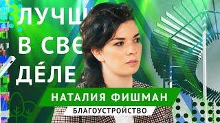 Лучшие в своём деле: Наталия Фишман | ЛСД #4