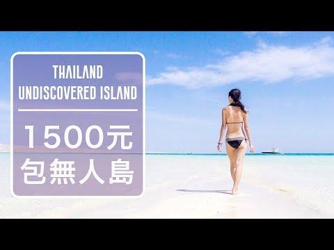 Spice 沙灘海島🌶️   1500元住絕美無人海島!面海無邊際泳池拍到爽、世界級海灘、隱世渡假目的地一次滿足:泰國海灘全攻略 東南亞 自由行