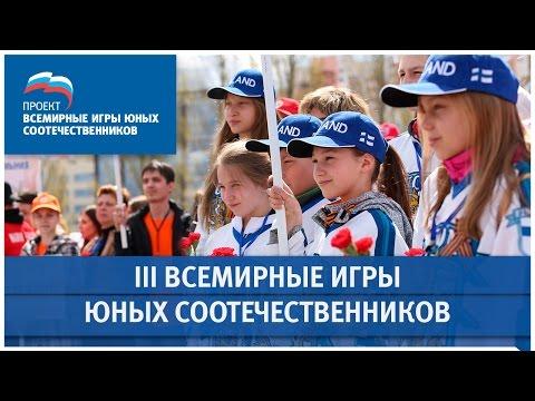 В Казани открылись Всемирные игры юных соотечественников