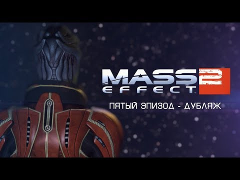 machinima, русский дубляж, Машинима, Mass Effect 2, playatlevel