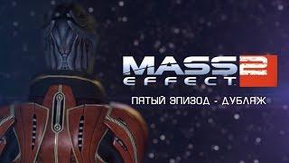 Mass Effect 2 - Сериал I Эпизод 5 [ДУБЛЯЖ]