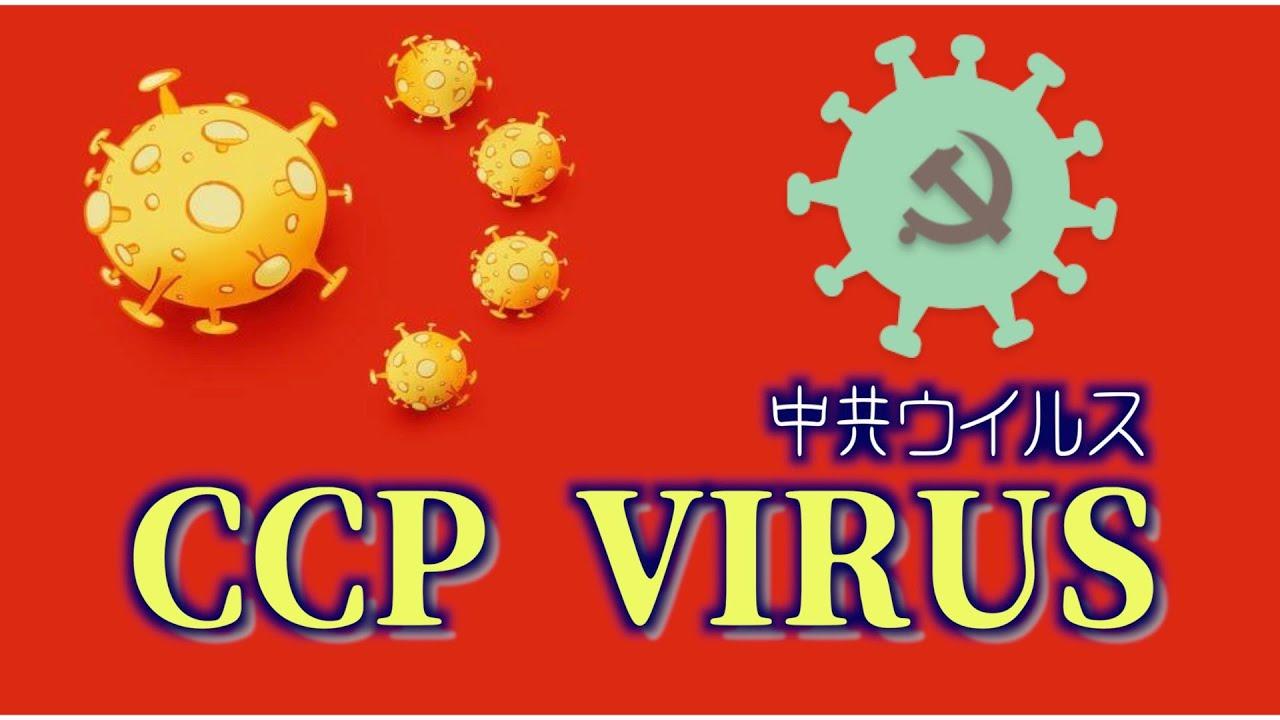ウイルス と は 中共