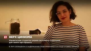 Израильская студентка украла экспонаты из Освенцима для своего арт проекта