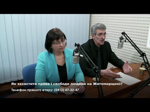 Житомирська хвиля: Як захистити права і свободи людини на Житомирщині?