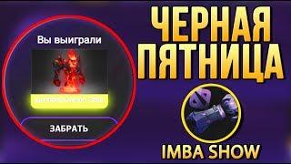 ЧЕРНАЯ ПЯТНИЦА - АРКАНЫ ДАРОМ! КЕЙС ИМБА ШОУ