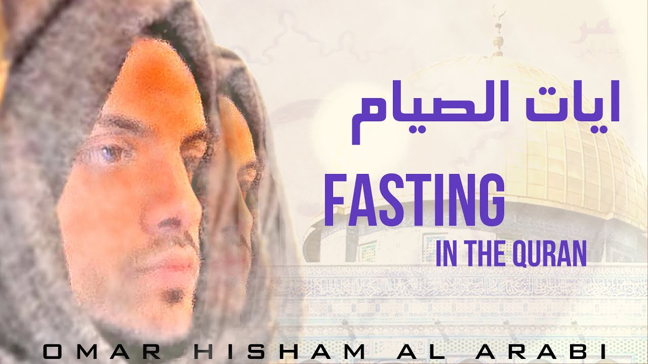 ايات الصيام - عمر هشام العربي  RAMADAN: Fasting in the Quran
