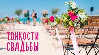 видео Второй день свадьбы: традиции, обычаи, как провести