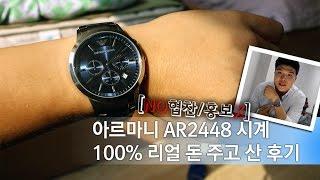 알마니시계 AR2448 외관&총평 영상