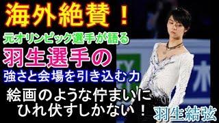 【羽生結弦選手】海外絶賛!元オリンピック選手が語る羽生選手の強さと会場を引き込む力。絵画のようなたたずまいにひれ伏すしかない!#yuzuruhanyu 羽生結弦 動画 5