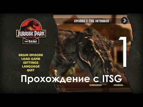 Парк юрского периода ! ( Jurassic Park )