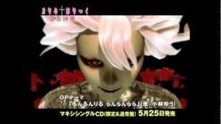 【PV】「るんるんりる らんらんらら」小林ゆう初CGアニメ化PV まりあ†ほりっく 検索動画 26