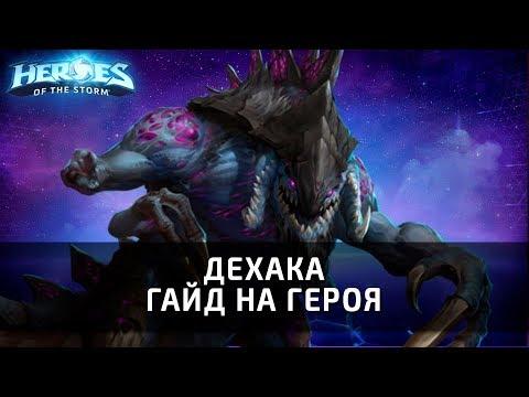 видео: ДЕХАКА - гайд на героя по heroes of the storm