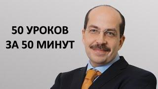 Игорь Манн  50 уроков маркетинга за 50 минут