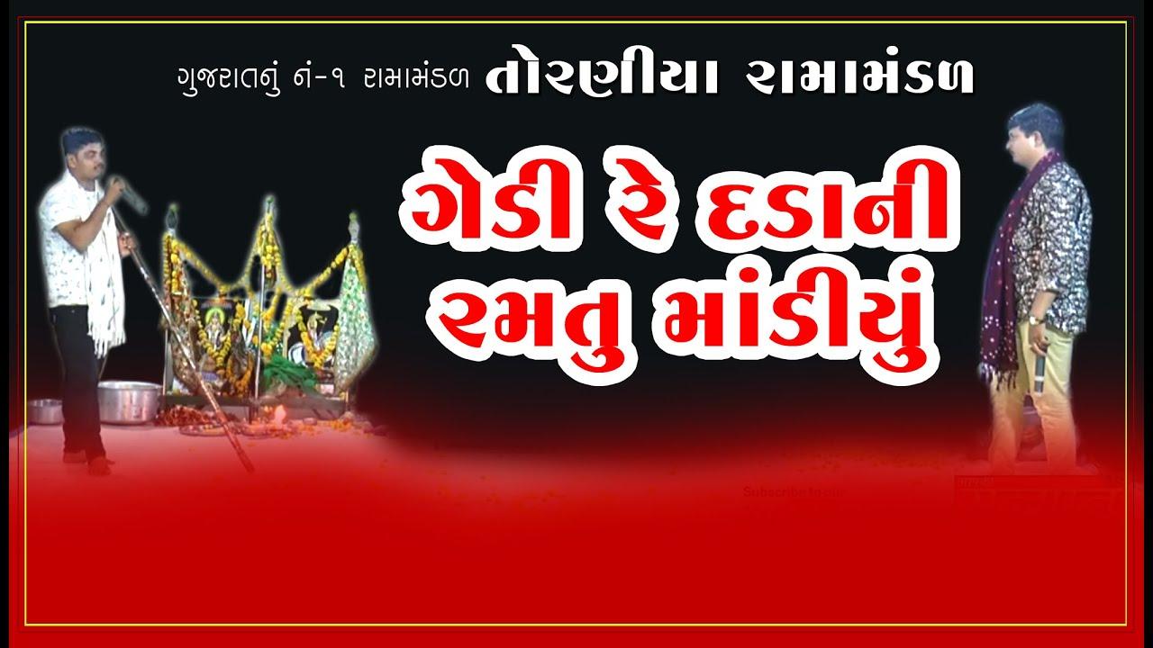 લાલુ ભાલ ગાયું નવા રાગમાં ચોથું મંગળ ||Baba Ramdev Ramamndal tulci Nagar-2-Botad| Lalu Bhal official
