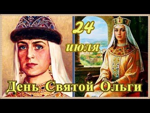День Святой Ольги (княгини Киевской) — 24 июля