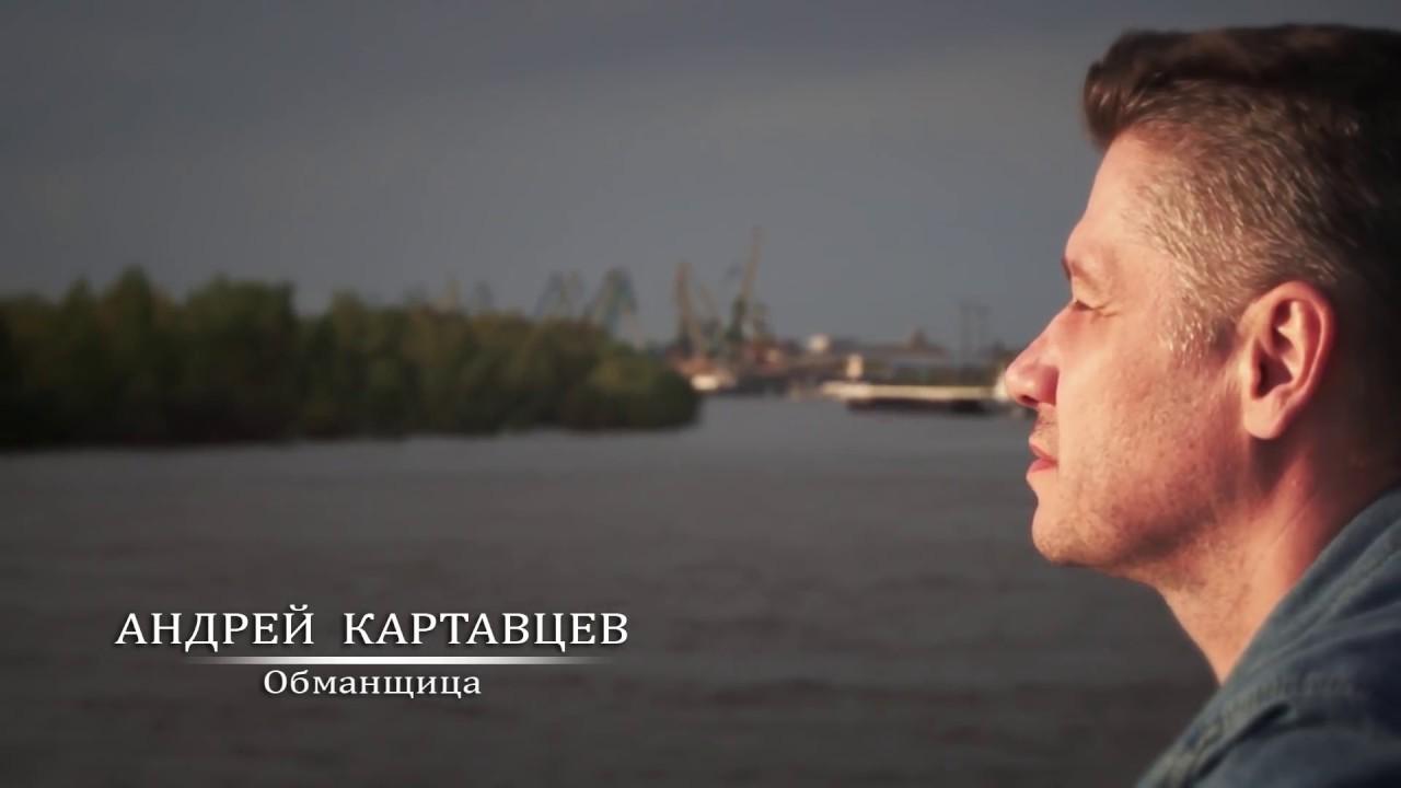 АНДРЕЙ КАРТАВЦЕВ ОБМАНЩИЦА 2017 СКАЧАТЬ БЕСПЛАТНО