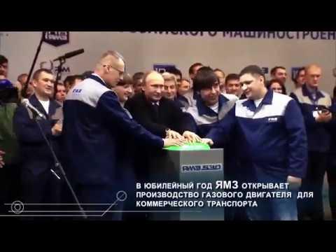 Владимир Путин запускает производство нового газового двигателя