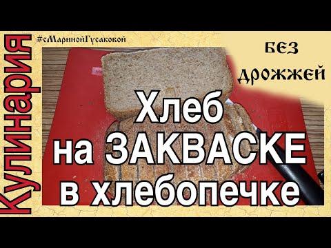 Как испечь хлеб без дрожжей в хлебопечке