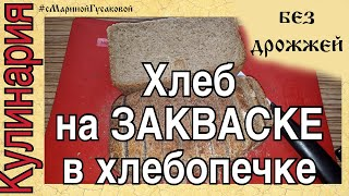 260. ХЛЕБ без дрожжей - бездрожжевая Закваска! Пеку хлеб в хлебопечке!