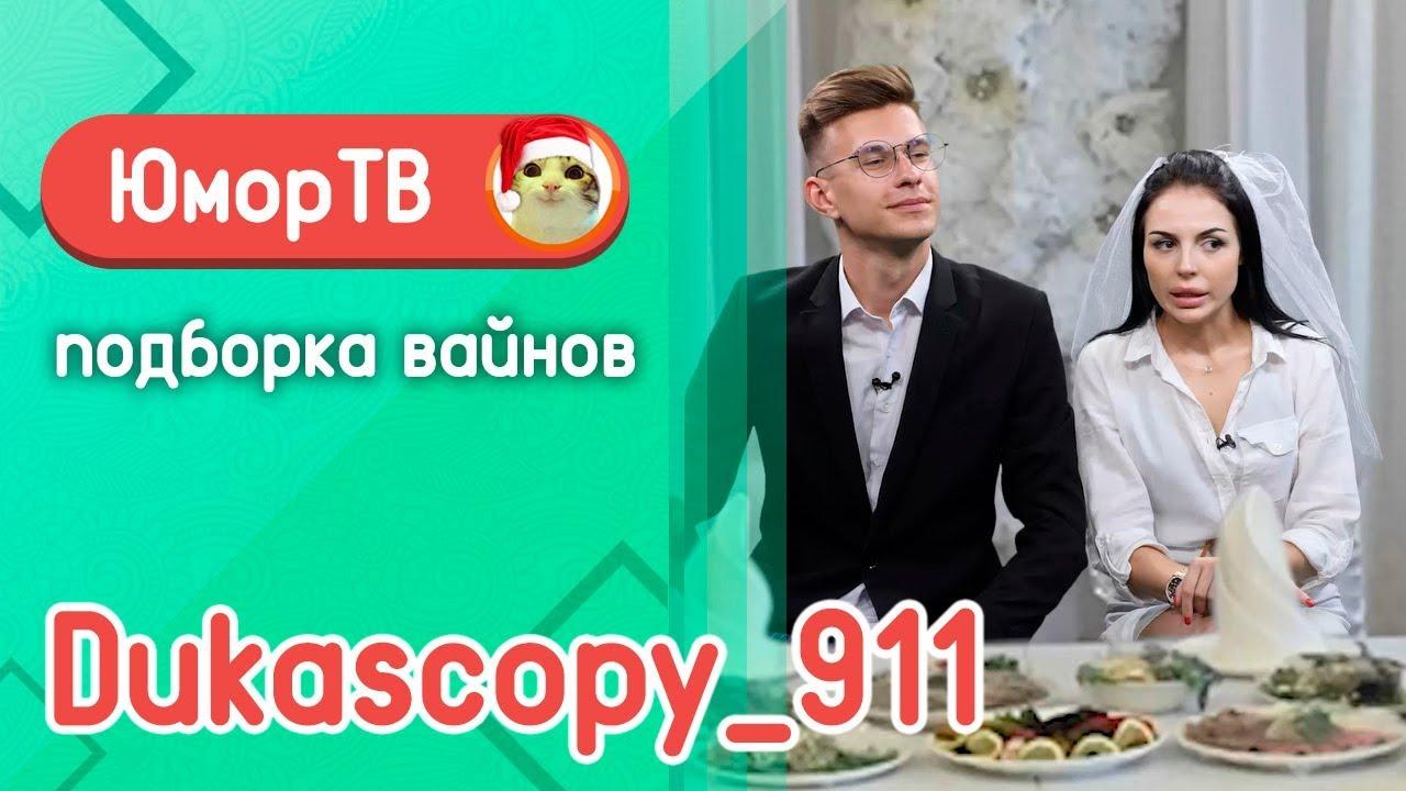 Dukascopy_911 - Подборка вайнов #8