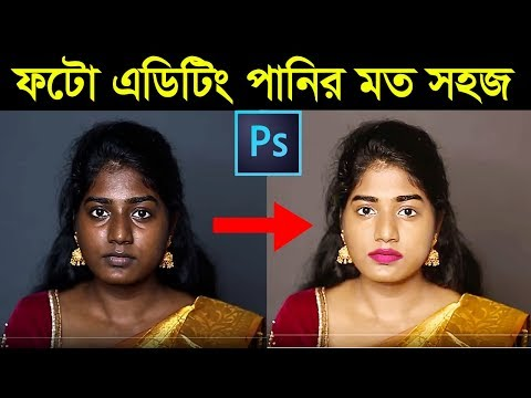How To Make Professional Photo    Photoshop Cc Retouching Tutorial    Best Photoshop Editing