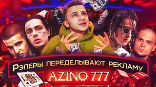 FACE, Kizaru, ATL и Feduk рекламируют АЗИНО ТРИ ТОПОРА