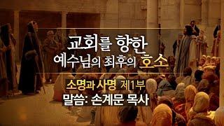 제1부, 교회를 향한 최후의 호소{마지막 백성�...