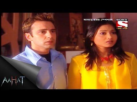 Aahat - আহত (Bengali) - Ep Haunted Darbar Bungalow - 15th May 2016 thumbnail