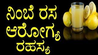 Secret of Lemon Juice Health Benefits | ನಿಂಬೆರಸ ಆರೋಗ್ಯ ರಹಸ್ಯ | Kannada Health Tips | YOYOTVKannada