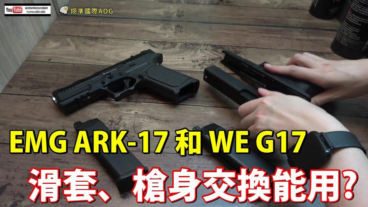 EMG ARK-17和WE G17 滑套 槍身 交換使用? |翔準國際AOG
