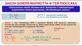 №162. Неорганическая химия. Тема17. Основные законы химии. Часть17. Закон Бойля-Мариотта,Гей-Люссака