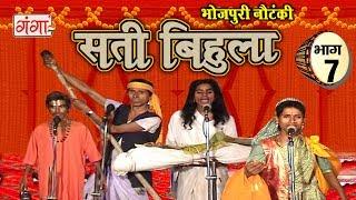 सती बिहुला (भाग-7)   Bhojpuri Nautanki   Nautanki Nach Programme
