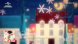 やなぎなぎ「ユキトキ」MV(90sec)