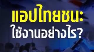 แอปไทยชนะ ใช้งานอย่างไร?