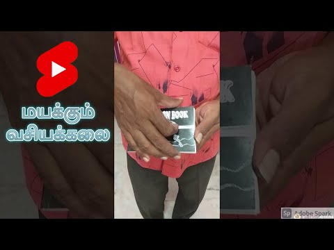 ONLINE TAMIL MAGIC I ONLINE MAGIC TRICKS TAMIL - 25 I #shorts