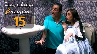 مسلسل يوميات زوجة مفروسة أوي الحلقة |15| Yawmeyat Zawga Mafrosa Episode
