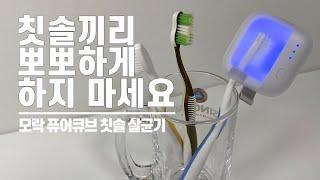 모락 퓨어큐브 칫솔 살균기 리뷰~! 디핑펭 휴대용 UV…