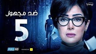 Ded Maghool Series - Episode 05 | غادة عبد الرازق - HD مسلسل ضد مجهول - الحلقة 5 الخامسة