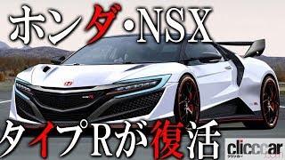 ホンダのフラッグシップ・2ドアスポーツ「NSX」に、ハイパフォーマンス...