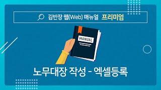 [김반장웹 매뉴얼-프리미엄] 엑셀파일변환(엑셀등록)