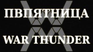ПВПятница: War Thunder [02]