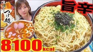 【大食い】[地元の味]五木のつけ麺 辛旨味噌が美味しすぎて参った[8120kcal]【木下ゆうか】 thumbnail