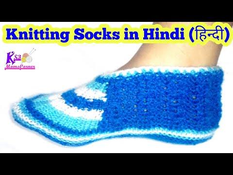 650639a69c853 Knitting Socks step by step tutorial in hindi | New Knitting Socks design  hindi (हिन्दी)