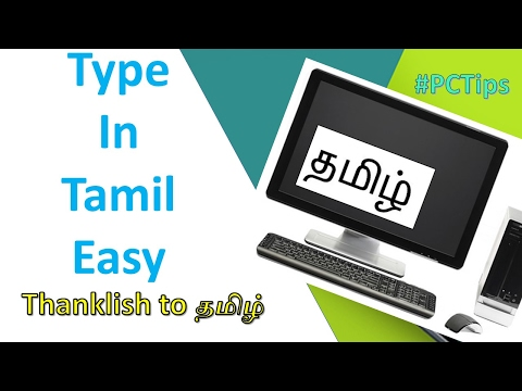How to type in Tamil easy way in PC #கணினி அறிவோம்| Cyber Tamil
