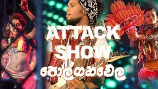 FM Derana Attack Show - Sahara Flash VS FeedBack Live In Polgahawela 03-08-2019
